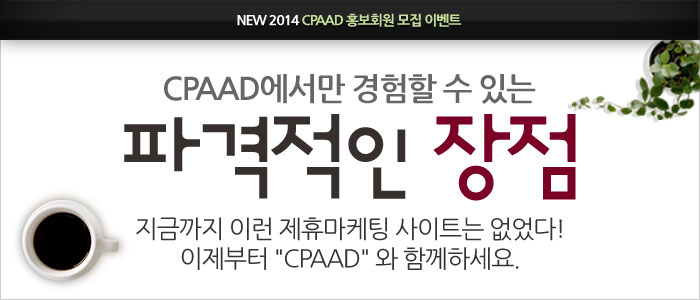 CPAAD 홍보회원 모집 이벤트