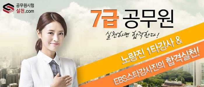 7급공무원 실천닷컴