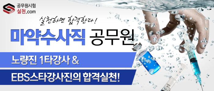 마약 수사직 공무원 실천닷컴