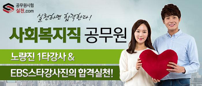 사회복지직 공무원 실천닷컴