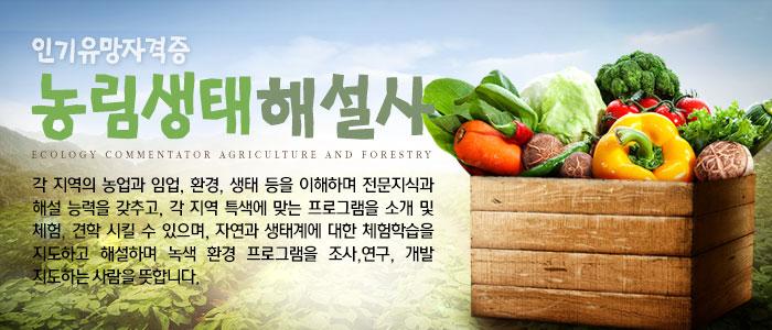 농림생태해설사