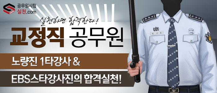 교정직 공무원 실천닷컴