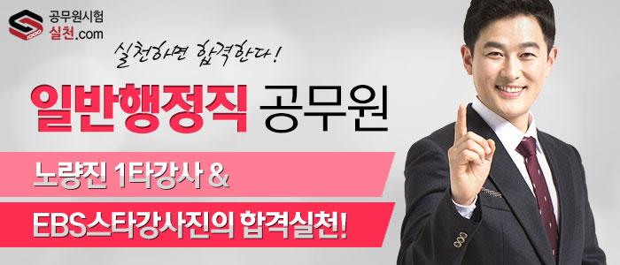 일반행정직 공무원 실천닷컴