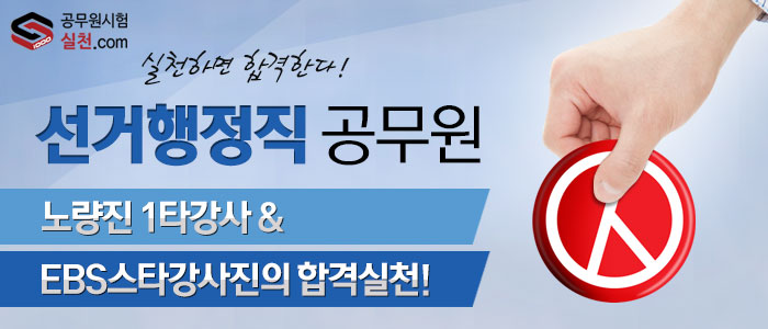 선거행정직 공무원 실천닷컴
