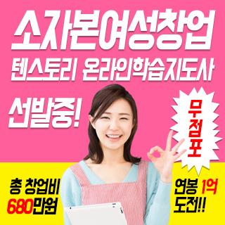 무점포 소자본 창업 텐스토리