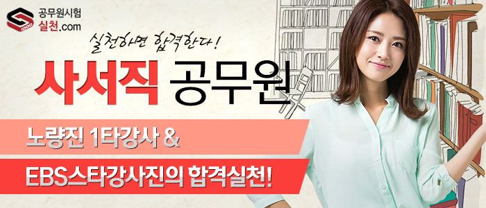 사서직 공무원 실천닷컴