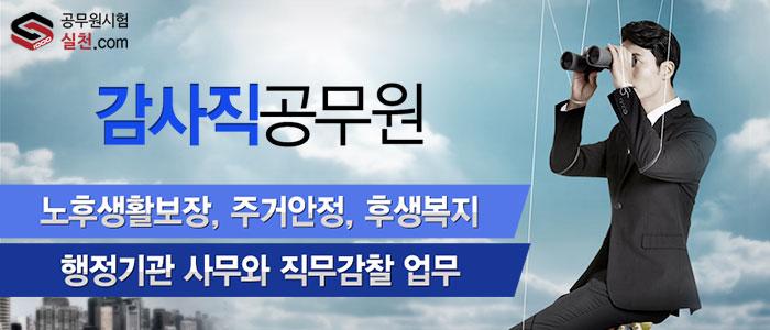 감사직 공무원 실천닷컴