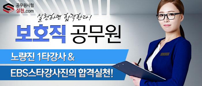 보호직 공무원 실천닷컴