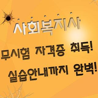 사회복지사 드림원격평생교육원