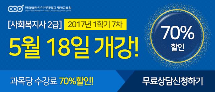 한국사이버대학교 평생교육원