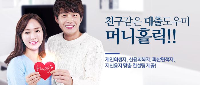 개인회생대출 머니홀릭 대부중개