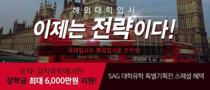 SAG 해외대학진학 특별기획전