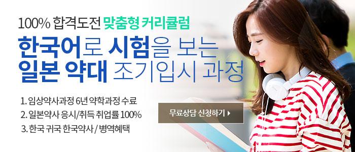 강남 SKY 일본약대 조기입학