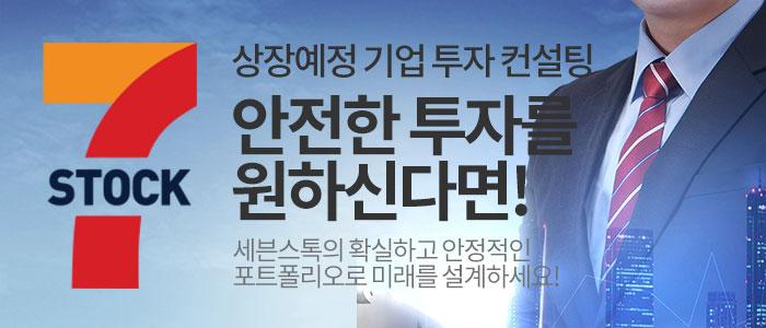 상장예정기업 투자 컨설팅 세븐스톡!