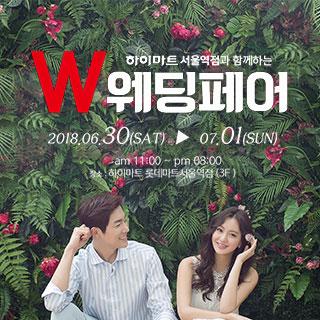 W웨딩페어 서울 웨딩박람회
