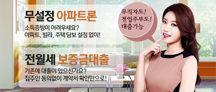 무설정 아파트 론 & 전월세 보증금 대출