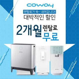 코웨이 렌탈료 2개월 무료!! 특가렌탈 할인전!!