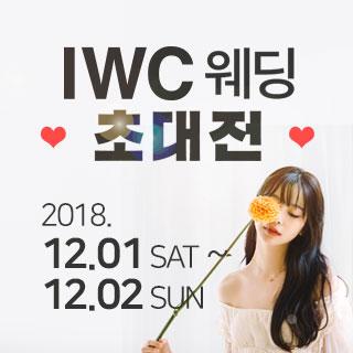 IWC 웨딩&허니문 초대전