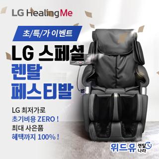 LG 안마의자