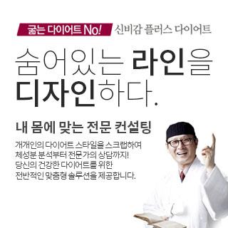 신비감 플러스 다이어트 [SNS전용]