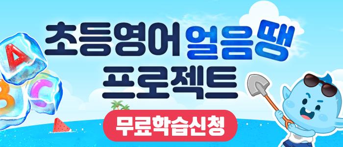 청취에듀 초등영어 얼음땡 프로젝트 - 하라고 영어