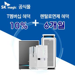 SK매직 온라인 공식 판매점 에이스몰