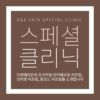 DNA피부과 스페셜 클리닉