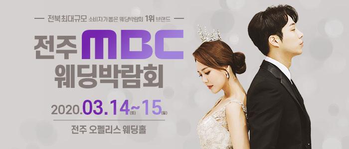 전주 MBC 웨딩박람회