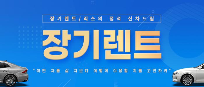 신차드림 장기렌트/리스