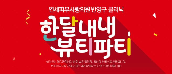 반영구 화장 클리닉