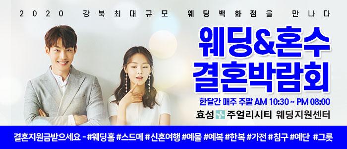 효성주얼리시티 웨딩&혼수 결혼박람회