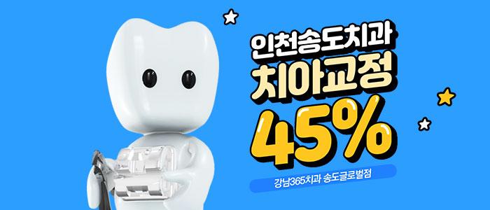 치아교정 강남365치과의원 송도글로벌점