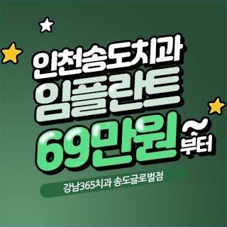 임플란트 강남365치과의원 송도글로벌점