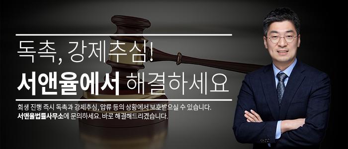 서앤율 법률사무소 개인회생파산