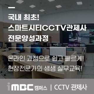 스마트시티 CCTV 관제사