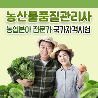 농산물품질관리사