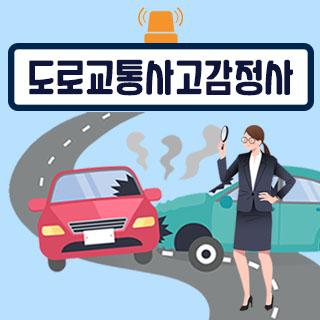 도로교통사고감정사