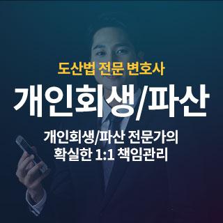 개인회생 종합법률사무소 승지 변호사 고재술