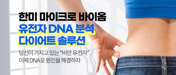 한미마이크로바이옴 유전자 다이어트
