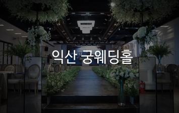 하얀웨딩 전주웨딩박람회